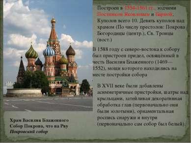 Храм Василия Блаженного Собор Покрова, что на Рву Покровский собор Построен в...