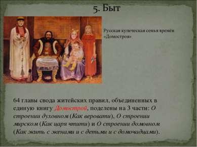 Русская купеческая семья времён «Домостроя» 64 главы свода житейских правил, ...