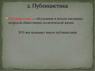 Публици стика— обсуждение в печати насущных вопросов общественно-политическо...