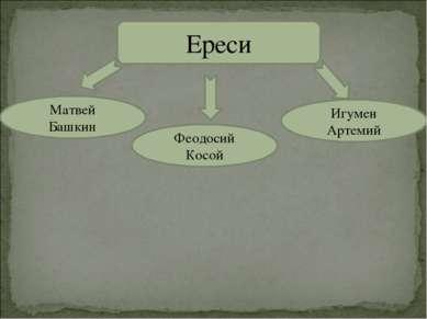 Ереси Матвей Башкин Феодосий Косой Игумен Артемий