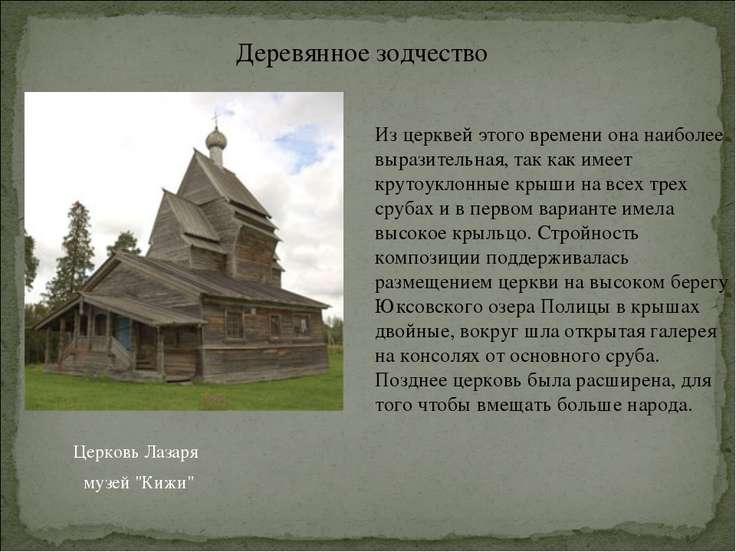 """Деревянное зодчество Церковь Лазаря музей """"Кижи"""" Из церквей этого времени она..."""