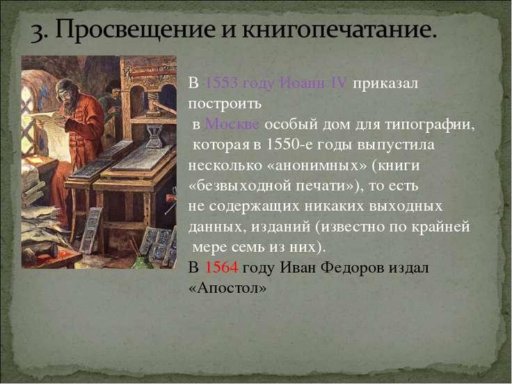 В 1553 году Иоанн IV приказал построить в Москве особый дом для типографии, к...