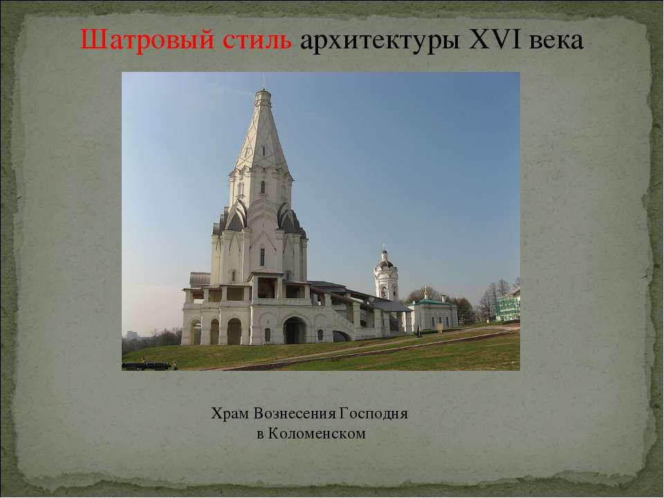 Шатровый стиль архитектуры XVI века Храм Вознесения Господня в Коломенском