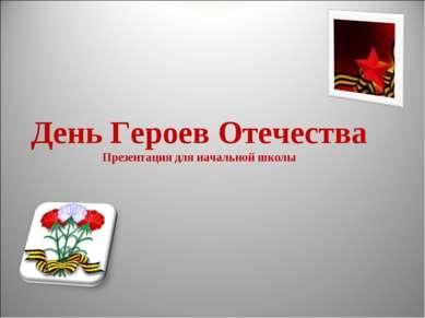 День Героев Отечества Презентация для начальной школы