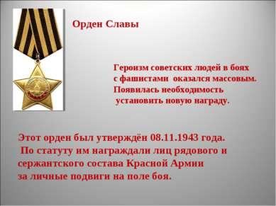 Героизм советских людей в боях с фашистами оказался массовым. Появилась необх...