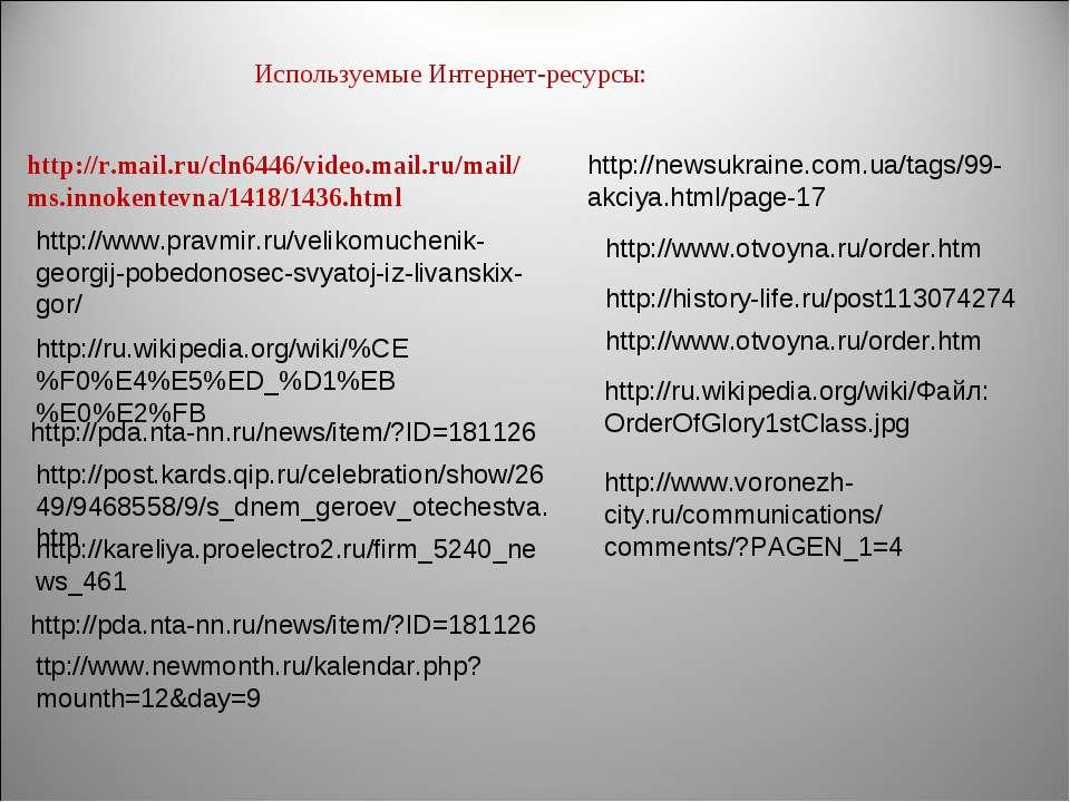 http://www.pravmir.ru/velikomuchenik-georgij-pobedonosec-svyatoj-iz-livanskix...