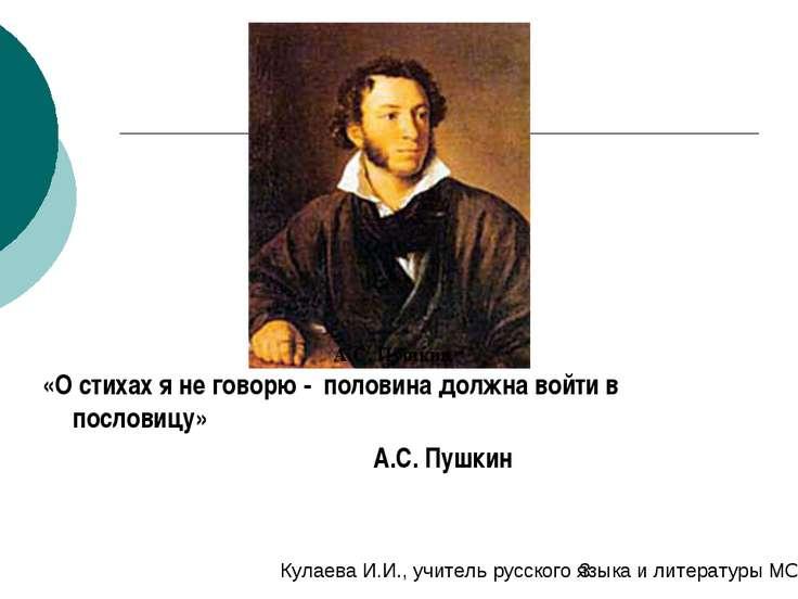 «О стихах я не говорю - половина должна войти в пословицу» А.С. Пушкин А.С. П...