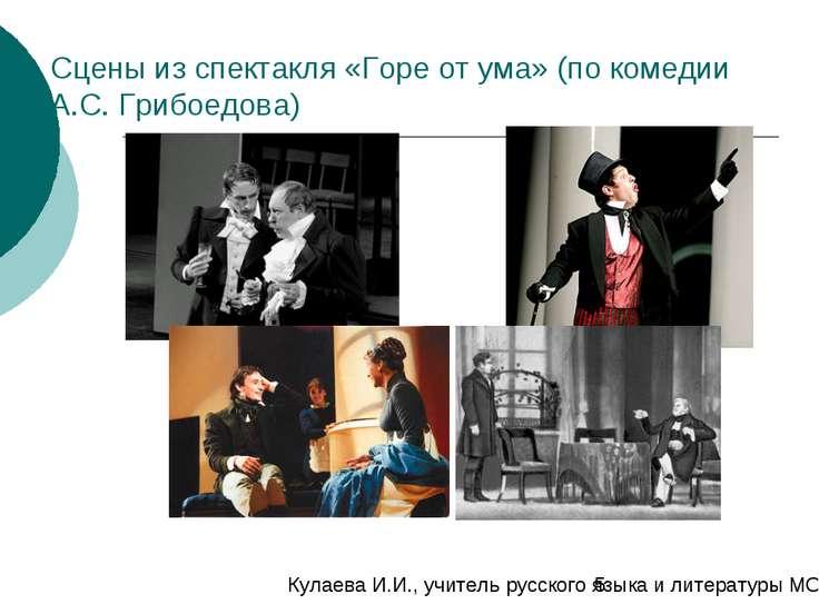 Сцены из спектакля «Горе от ума» (по комедии А.С. Грибоедова) Кулаева И.И., у...