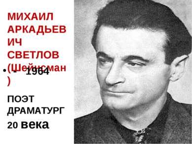 МИХАИЛ АРКАДЬЕВИЧ СВЕТЛОВ (Шейнсман) - 1964 ПОЭТ ДРАМАТУРГ 20 века