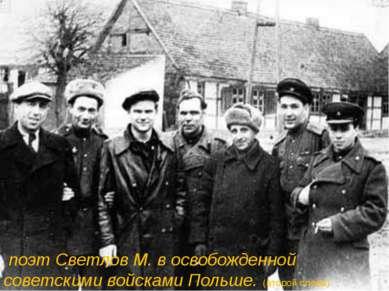 поэт Светлов М. в освобожденной советскими войсками Польше. (второй слева)