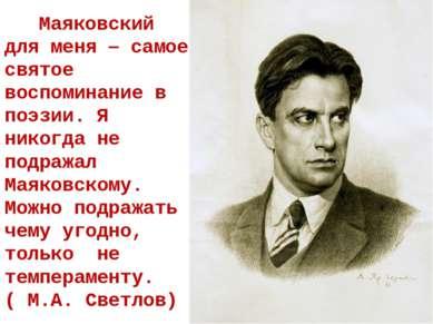 Маяковский для меня – самое святое воспоминание в поэзии. Я никогда не подраж...
