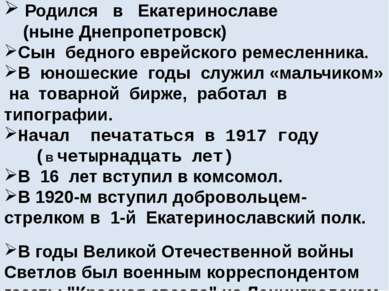 Родился в Екатеринославе (ныне Днепропетровск) Сын бедного еврейского ремесле...