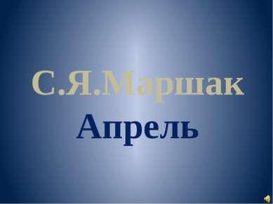 С.Я.Маршак Апрель