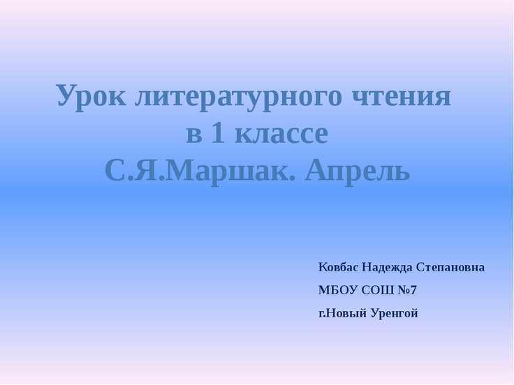 Урок литературного чтения в 1 классе С.Я.Маршак. Апрель Ковбас Надежда Степан...