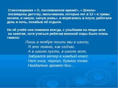 Стихотворения « О, послевоенное время!», « Школа» посвящены детству, мальчишк...