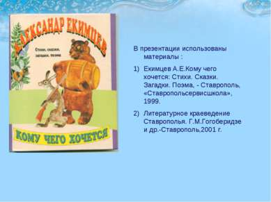 В презентации использованы материалы : Екимцев А.Е.Кому чего хочется: Стихи. ...