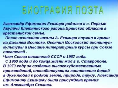 Александр Ефимович Екимцев родился в с. Первые Акуличи Клетнянского района Бр...