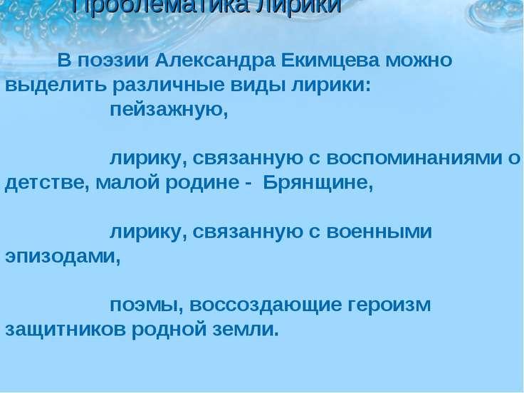 Проблематика лирики В поэзии Александра Екимцева можно выделить различные вид...
