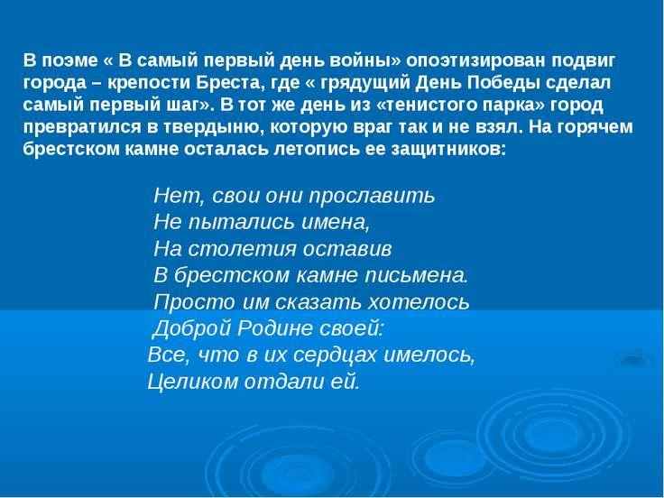 В поэме « В самый первый день войны» опоэтизирован подвиг города – крепости Б...