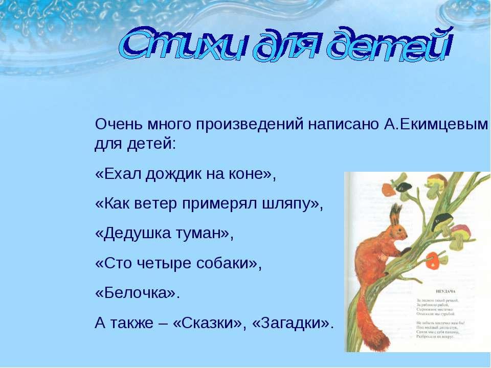 Очень много произведений написано А.Екимцевым для детей: «Ехал дождик на коне...