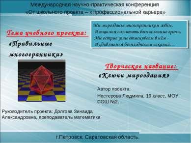 Автор проекта: Нестерова Людмила, 10 класс, МОУ СОШ №2. Международная научно-...