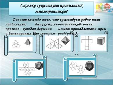 Доказательство того, что существует ровно пять правильных выпуклых многогранн...