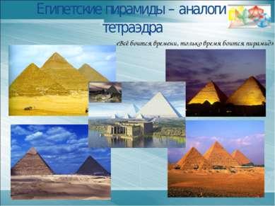 Египетские пирамиды – аналоги тетраэдра «Всё боится времени, только время бои...