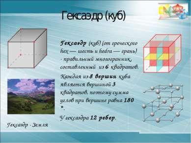 Гексаэдр (куб) Гексаэдр (куб) (от греческого hex — шесть и hedra — грань) - п...