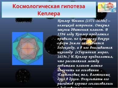 Кеплер Иоганн (1571-1630г) – немецкий астроном. Открыл законы движения планет...