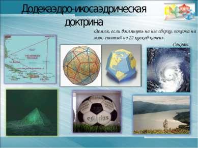 Додекаэдро-икосаэдрическая доктрина «Земля, если взглянуть на нее сверху, пох...