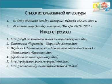 Список использованной литературы А. Деко «Великие загадки истории», Москва «В...
