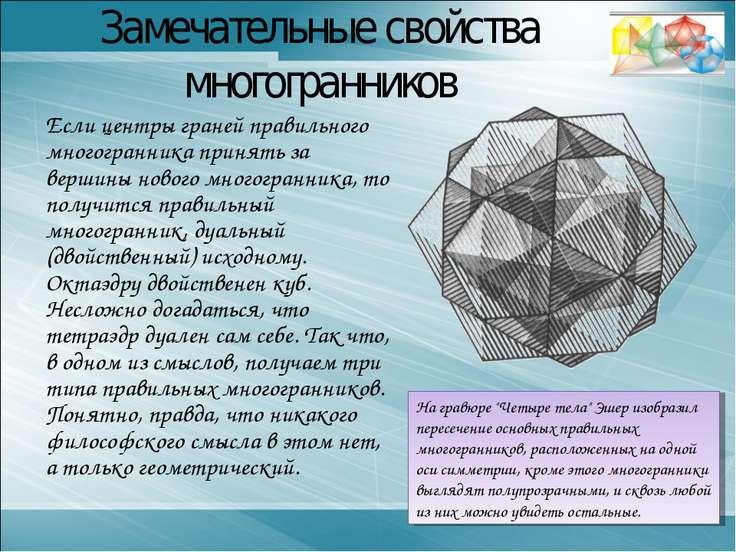 Если центры граней правильного многогранника принять за вершины нового многог...