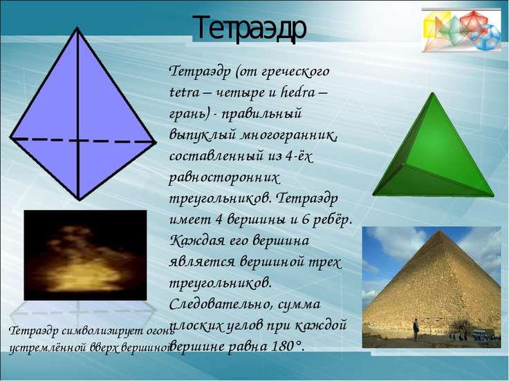 Тетраэдр Тетраэдр символизирует огонь устремлённой вверх вершиной Тетраэдр (о...