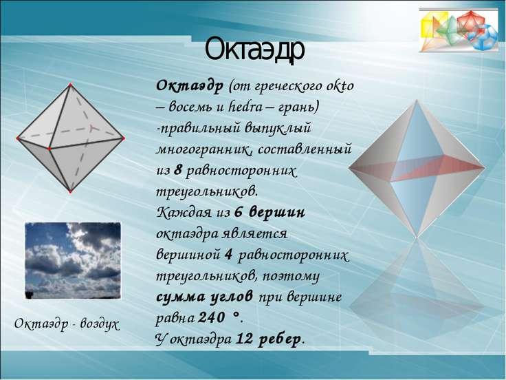 Октаэдр Октаэдр (от греческого okto – восемь и hedra – грань) -правильный вып...