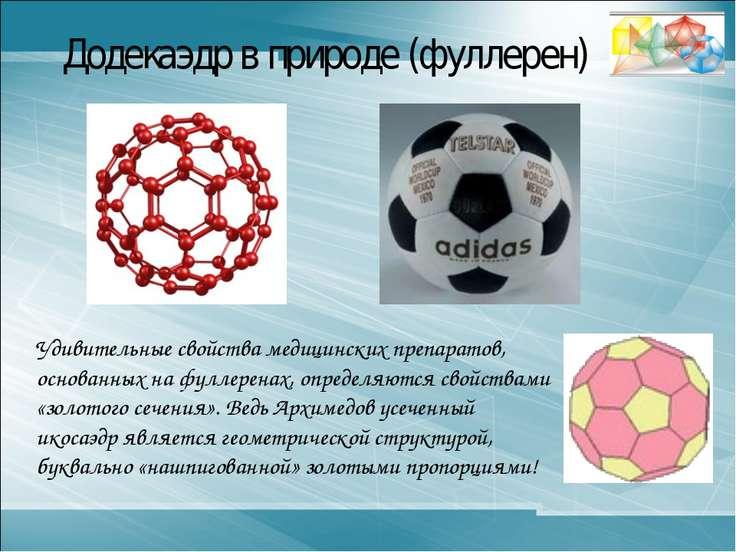 Додекаэдр в природе (фуллерен) Удивительные свойства медицинских препаратов, ...
