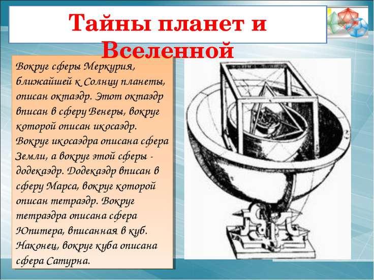 Вокруг сферы Меркурия, ближайшей к Солнцу планеты, описан октаэдр. Этот октаэ...