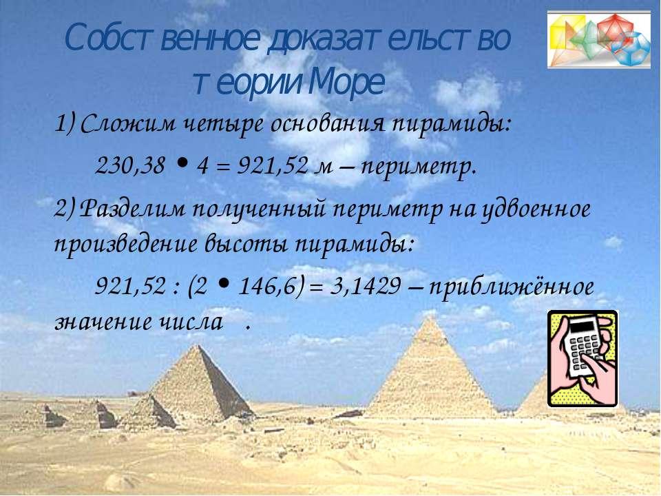 Собственное доказательство теории Море 1) Сложим четыре основания пирамиды: 2...