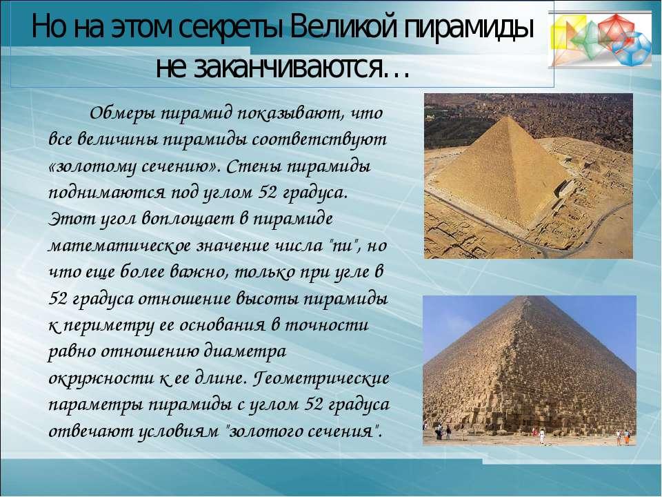 Но на этом секреты Великой пирамиды не заканчиваются… Обмеры пирамид показыва...