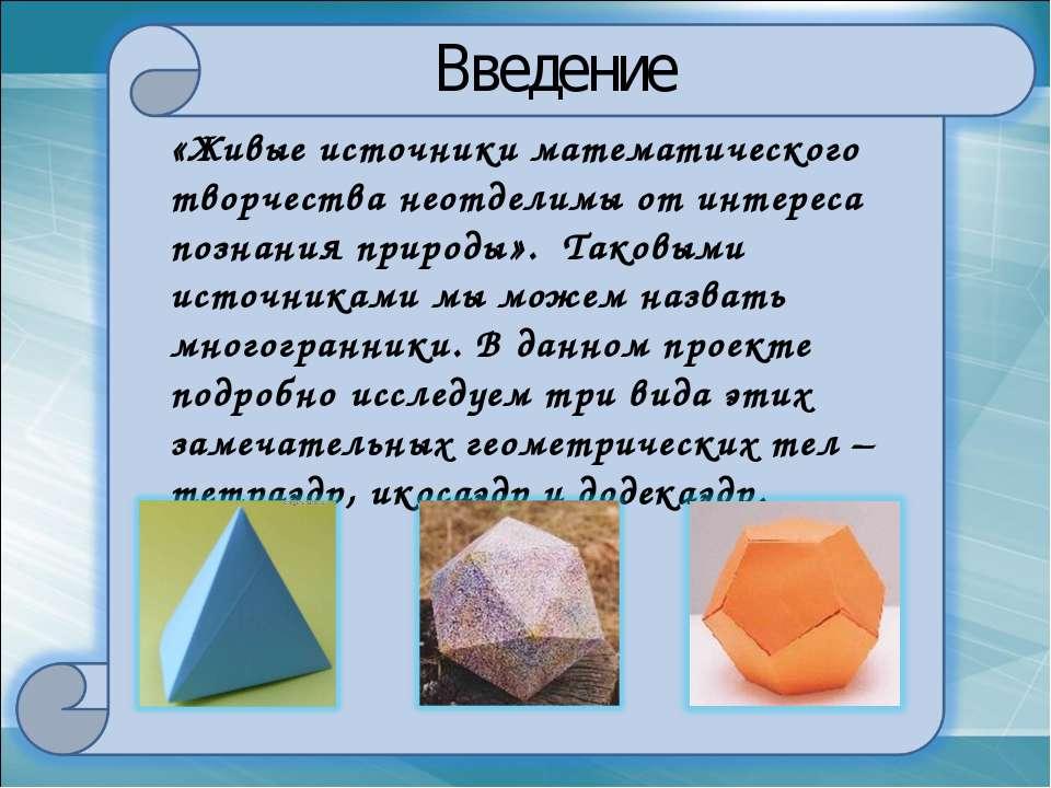Введение «Живые источники математического творчества неотделимы от интереса п...