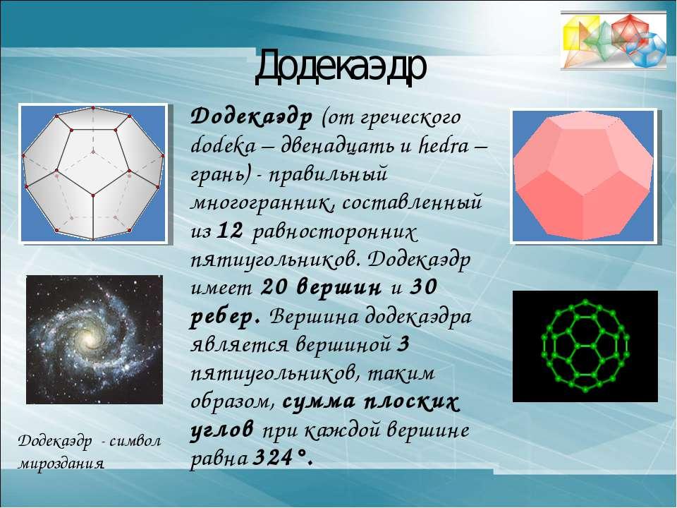 Додекаэдр Додекаэдр (от греческого dodeka – двенадцать и hedra – грань) - пра...