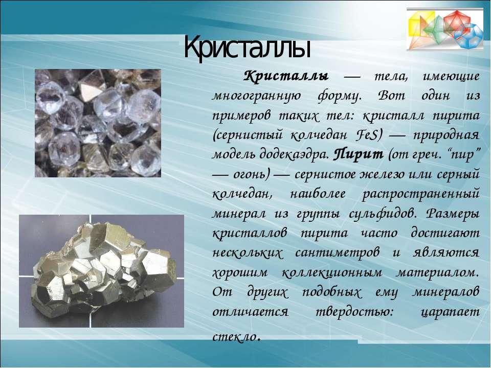 Кристаллы Кристаллы — тела, имеющие многогранную форму. Вот один из примеров ...