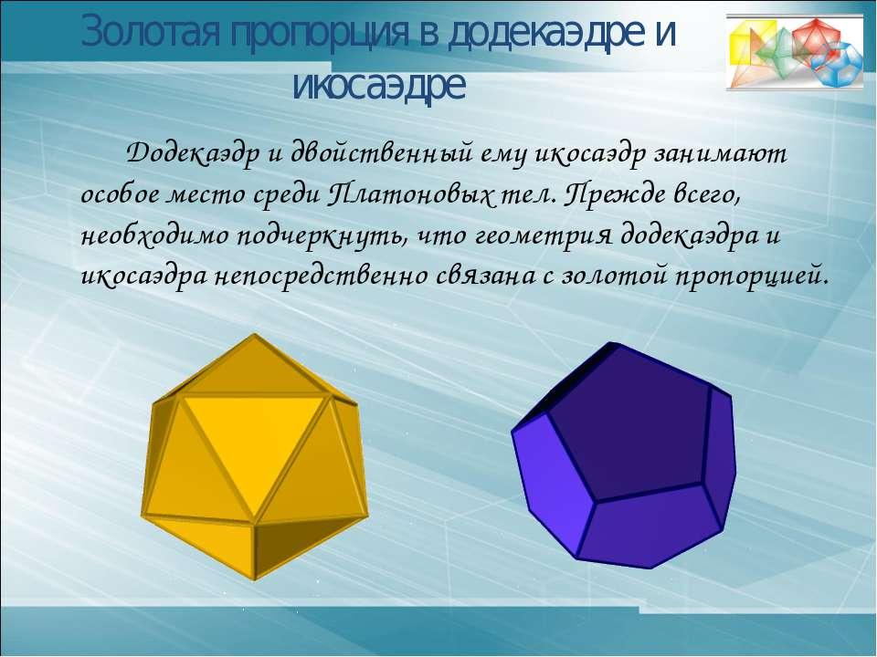 Золотая пропорция в додекаэдре и икосаэдре Додекаэдр и двойственный ему икоса...