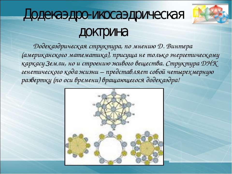 Додекаэдро-икосаэдрическая доктрина Додекаэдрическая структура, по мнению Д. ...