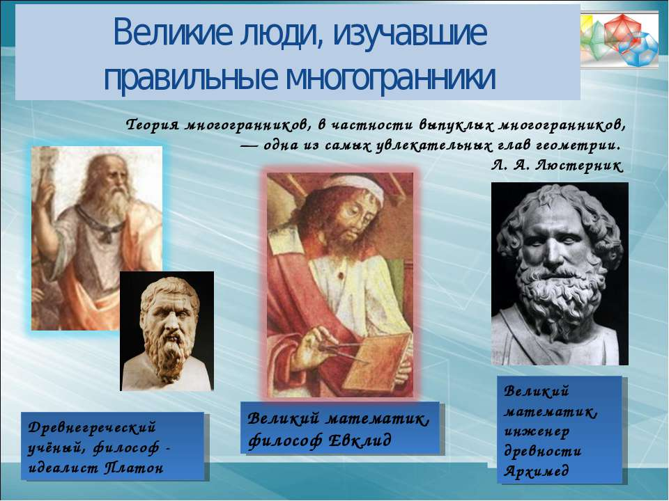 Великие люди, изучавшие правильные многогранники Древнегреческий учёный, фило...