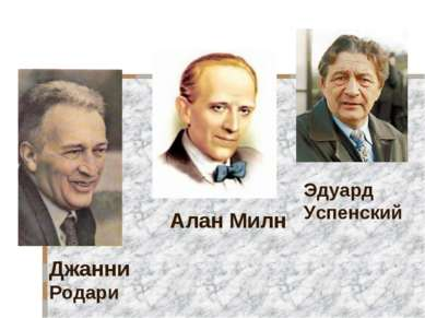 Джанни Родари Алан Милн Эдуард Успенский