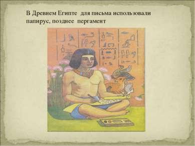 В Древнем Египте для письма использовали папирус, позднее пергамент