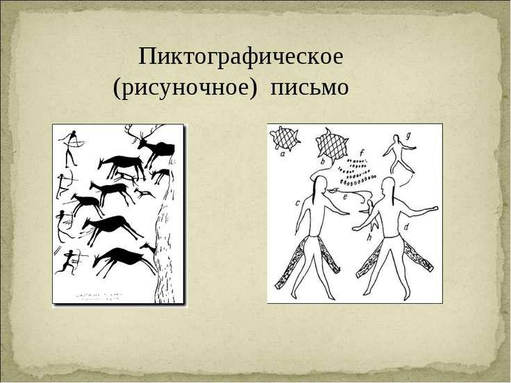 Пиктографическое (рисуночное) письмо