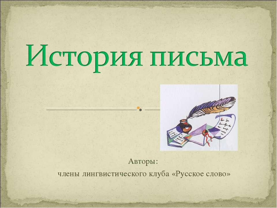 Авторы: члены лингвистического клуба «Русское слово»