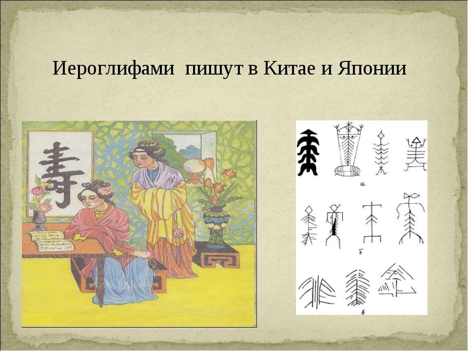 Иероглифами пишут в Китае и Японии