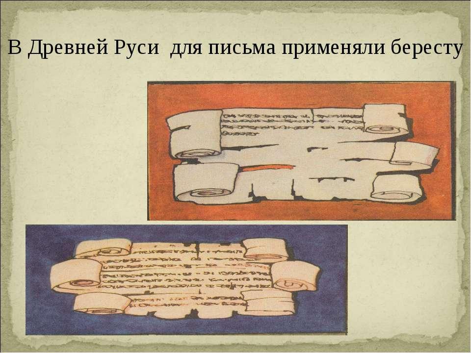 В Древней Руси для письма применяли бересту